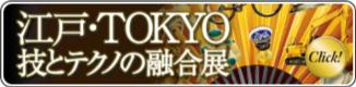 江戸・TOKYO 技とテクノの融合展