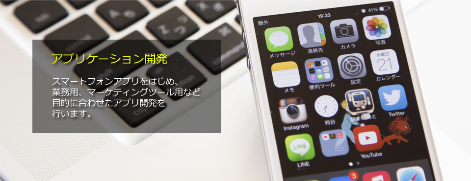 アプリケーション開発