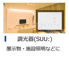 調光器(SUU:)