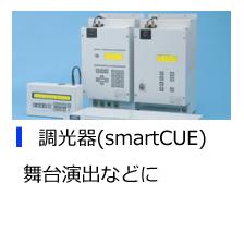 調光器(smartQUE)