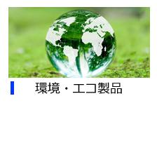 環境・エコ製品