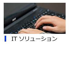 ITソリューション