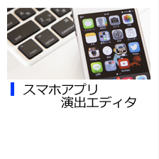 スマホアプリ演出エディタ