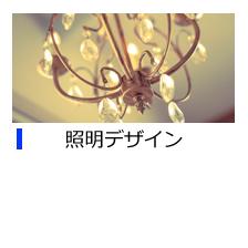照明デザイン
