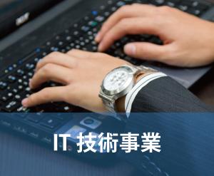 IT 技術事業