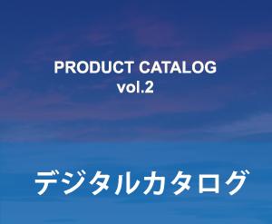 デジタルカタログ2017
